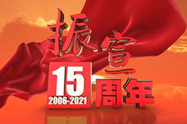 振宣集团十五周年